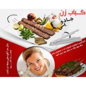 kabab-zan